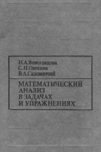 Математический анализ в задачах и упражнениях — обложка книги.