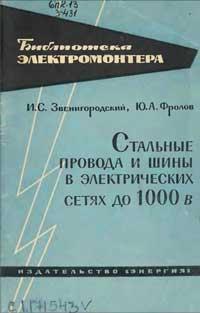 Библиотека электромонтера, выпуск 125. Стальные провода и шины в электрических сетях до 1000 В — обложка книги.