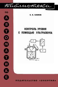 Библиотека по автоматике, вып. 459. Контроль уровня с помощью ультразвука — обложка книги.