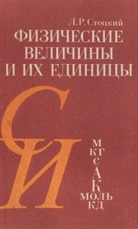 Физические величины и их единицы — обложка книги.