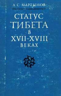 Статус Тибета в XVII - XVIII веках в традиционной китайской системе политических представлений — обложка книги.