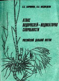 Атлас водорослей - индикаторов сапробности — обложка книги.
