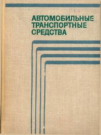 Автомобильные транспортные средства — обложка книги.