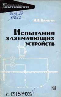 Библиотека электромонтера, выпуск 226. Испытания заземляющих устройств — обложка книги.