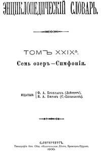 Энциклопедический словарь. Том XXIX A — обложка книги.