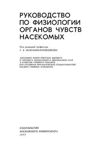 Руководство по физиологии органов чувств насекомых — обложка книги.
