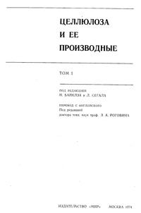 Целлюлоза и ее производные — обложка книги.