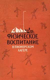 Физическое воспитание в пионерском лагере — обложка книги.
