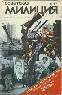 Советская милиция №10/1991 — обложка книги.