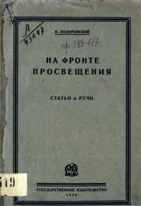 На фронте просвещения. Статья и речи — обложка книги.