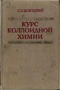 Курс коллоидной химии — обложка книги.