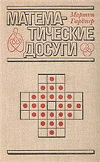 Математические досуги — обложка книги.
