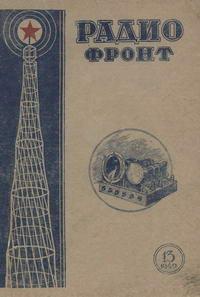 Радиофронт №13/1940 — обложка книги.
