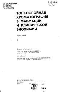Тонкослойная хроматография в фармации и клинической биохимии. Т. 1 — обложка книги.