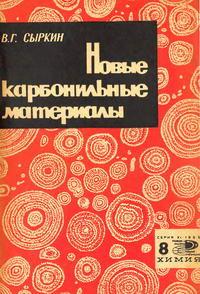 Новое в жизни, науке и технике. Химия 08/1965. Новые карбонильные материалы — обложка книги.