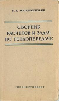 Сборник расчетов и задач по теплопередаче — обложка книги.