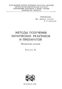 Химические реактивы и препараты. Выпуск 25 — обложка книги.