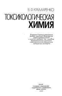 Токсикологическая химия — обложка книги.