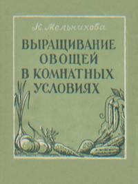 Выращивание овощей в комнатных условиях — обложка книги.