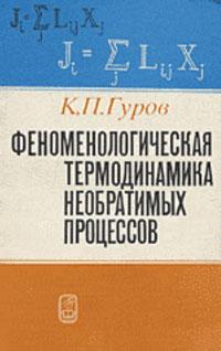 Феноменологическая термодинамика необратимых процессов (Физические основы) — обложка книги.