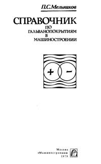 Справочник по гальванопокрытиям в машиностроении — обложка книги.