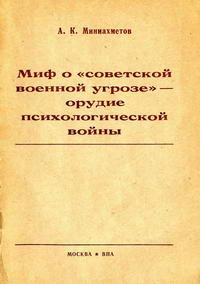 """Миф о """"советской военной угрозе"""" - орудие психологической войны — обложка книги."""