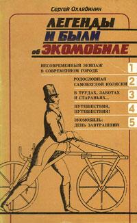 Легенды и были об экомобиле — обложка книги.