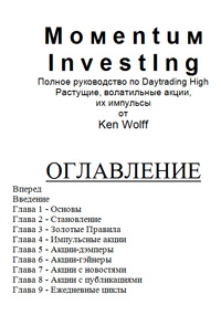 Momentum Investing — обложка книги.
