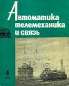 Автоматика, телемеханика и связь №4/1961 — обложка книги.
