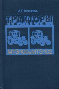 Тракторы МТЗ-100 и МТЗ-102 — обложка книги.