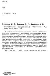 Синтетические ионообменные материалы — обложка книги.