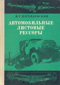 Автомобильные листовые рессоры — обложка книги.