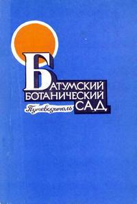 Батумский ботанический сад. Путеводитель — обложка книги.