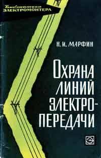 Библиотека электромонтера, выпуск 151. Охрана линий электропередачи — обложка книги.