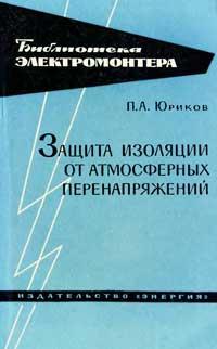 Библиотека электромонтера, выпуск 157. Защита изоляции от атмосферных перенапряжений — обложка книги.