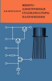Микроэлектронные стабилизаторы напряжения — обложка книги.