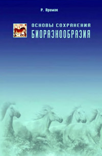 Основы сохранения биоразнообразия — обложка книги.