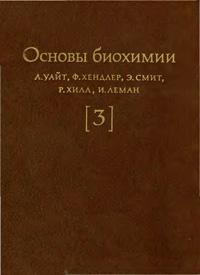 Основы биохимии. Т. 3 — обложка книги.