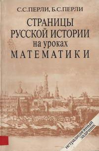 Страницы русской истории на уроках математики: Нетрадиционный задачник — обложка книги.