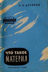 Что такое материя — обложка книги.