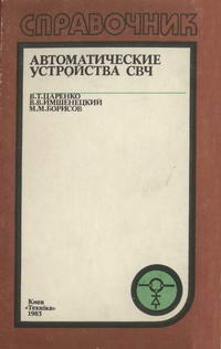 Автоматические устройства СВЧ: Справочник — обложка книги.