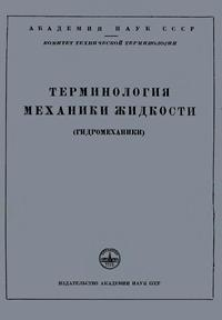 Сборники рекомендуемых терминов. Выпуск 12. Терминология механики жидкости — обложка книги.