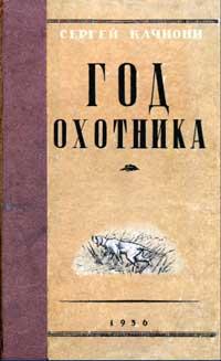 Год охотника — обложка книги.