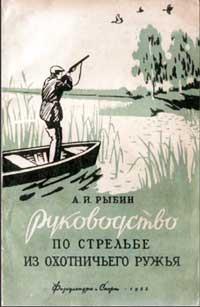 Руководство по стрельбе из охотничьего ружья — обложка книги.