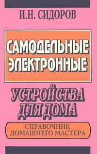 Самодельные электронные устройства для дома: Справочник домашнего мастера — обложка книги.