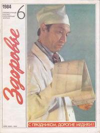 Здоровье №06/1984 — обложка книги.