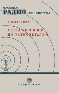 Массовая радиобиблиотека. Вып. 41. Справочник по радиодеталям — обложка книги.