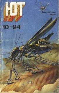 Юный техник №10/1994 — обложка книги.