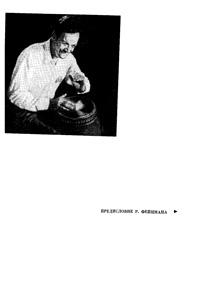 Фейнмановские лекции по физике. 1. Современная наука о природе. Законы механики — обложка книги.
