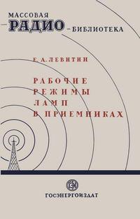 Массовая радиобиблиотека. Вып. 61. Рабочие режимы ламп в приемниках — обложка книги.